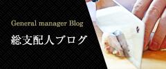 総支配人ブログ