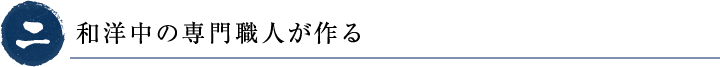 kodawari-t02